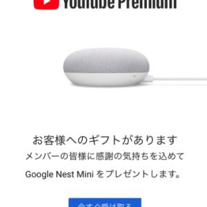 google nest miniを貰う