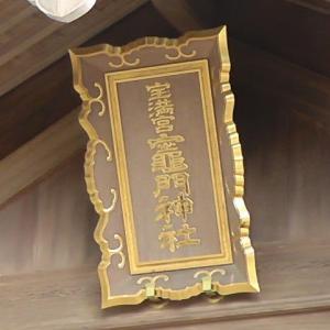竈門神社に行ってきました