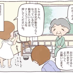 認知症のおばあちゃんの入院