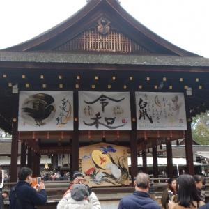 【旅行記】京都で年越し⑤ 2019年12月31日(火)~2020年1月2日(木)