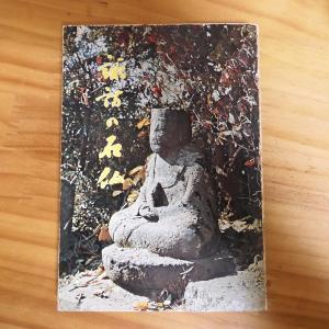 諏訪最古の石仏に会ってきた。(長野県諏訪郡下諏訪町上久保 土田墓地)