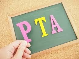 PTAの現実 2