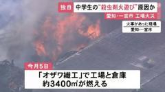 中学生が火炎放射器を作り工場火災!!