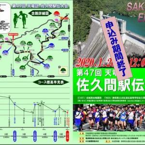 第47回天竜区・佐久間駅伝大会
