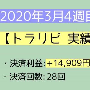 2020年3月4週目(22~28) 【トラリピ実績】