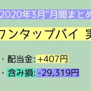 【月間報告】ワンタップバイ 3月運用実績【2020年】