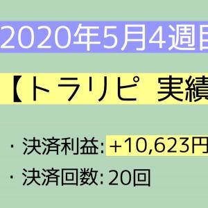 2020年5月4週目(17~23) 【トラリピ実績】