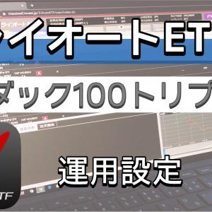 【トライオートETF】ナスダック100トリプル(TQQQ)運用設定!