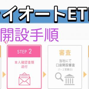 【トライオートETF】口座開設&注文方法まで始め方を解説!