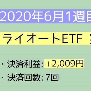 2020年6月1週目(1~6) 【トライオートETF実績】
