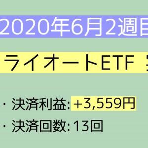 2020年6月2週目(7~13) 【トライオートETF実績】