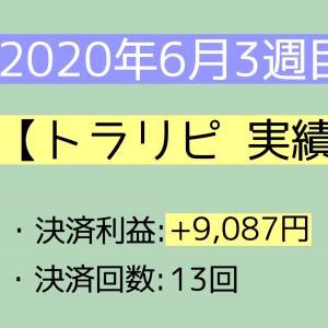 2020年6月3週目(14~20) トラリピ実績