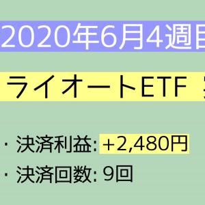 2020年6月4週目(21~27) トライオートETF実績