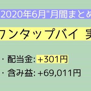 【月間報告】ワンタップバイ 6月運用実績【2020年】