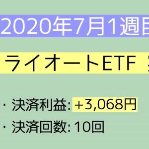 2020年7月1週目(1~4) トライオートETF実績
