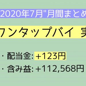 【月間報告】ワンタップバイ 7月運用実績【2020年】