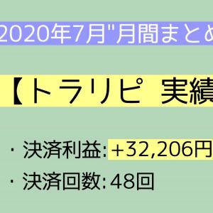 【月間報告】トラリピ 7月運用実績報告【2020年】