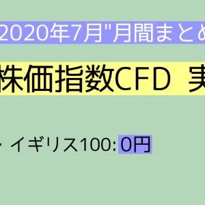 【月間報告】株価指数CFD 7月運用実績【2020年】