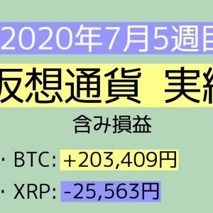 2020年7月5週目(26~31) 仮想通貨実績