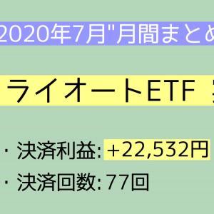 【月間報告】トライオートETF 7月運用実績報告【2020年】