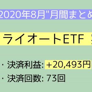 【月間報告】トライオートETF 8月運用実績報告【2020年】