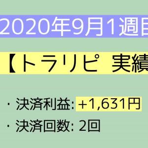 2020年9月1週目(1~5) トラリピ実績