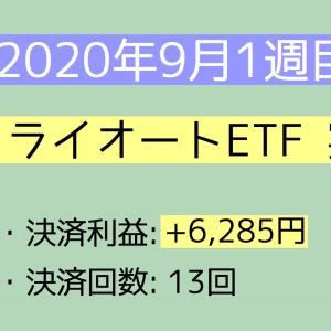 2020年9月1週目(1~5) トライオートETF実績