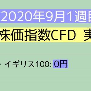 2020年9月1週目(1~5) 株価指数CFD実績