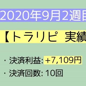2020年9月2週目(6~12) トラリピ実績