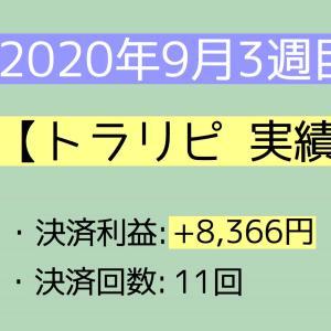 2020年9月3週目(13~19) トラリピ実績