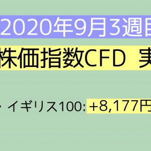 2020年9月3週目(13~19) 株価指数CFD実績