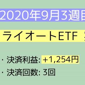 2020年9月3週目(13~19) トライオートETF実績