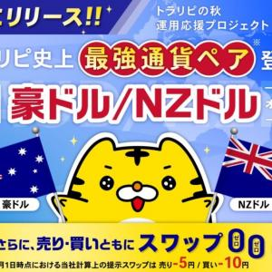 【トラリピ】オージー・キウイ(AUD/NZD)設定公開