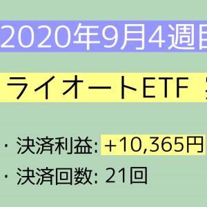 2020年9月4週目(20~26) トライオートETF実績