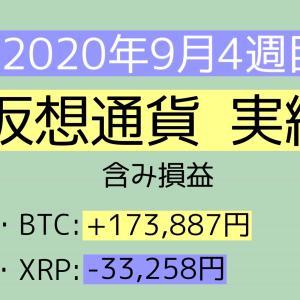 2020年9月4週目(20~26) 仮想通貨実績