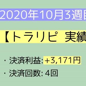 2020年10月3週目(11~17) トラリピ実績