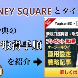 【限定特典】マネースクエアとタイアップ!シミュ&AUDNZD戦略