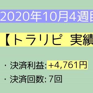 2020年10月4週目(18~24) トラリピ実績