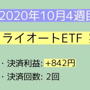 2020年10月4週目(18~24) トライオートETF実績