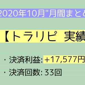 【月間報告】トラリピ 10月運用実績報告【2020年】