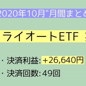 【月間報告】トライオートETF 10月運用実績報告【2020年】