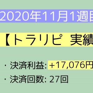 2020年11月1週目(1~7) トラリピ実績