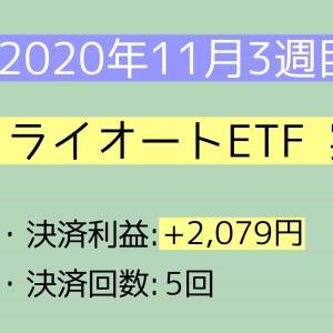 2020年11月3週目(15~21) トライオートETF実績