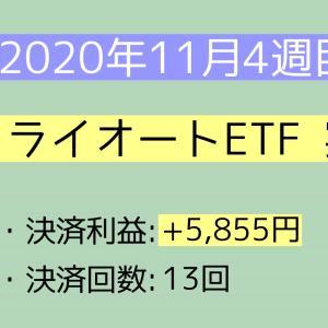 2020年11月4週目(22~28) トライオートETF実績