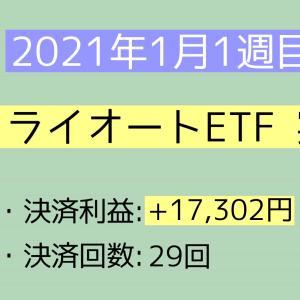 2021年1月1週目(1~9) トライオートETF実績