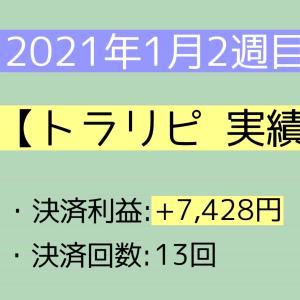 2021年1月2週目(10~16) トラリピ実績