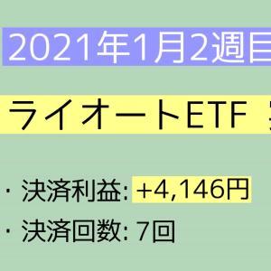 2021年1月2週目(10~16) トライオートETF実績