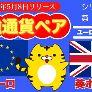 【トラリピ】ユーロポンド(EUR/GBP)設定公開
