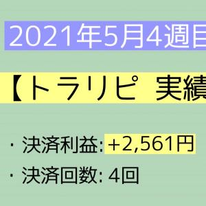 2021年5月4週目(23~29) トラリピ実績