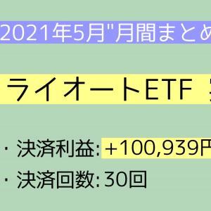 【月間報告】トライオートETF 5月運用実績報告【2021年】